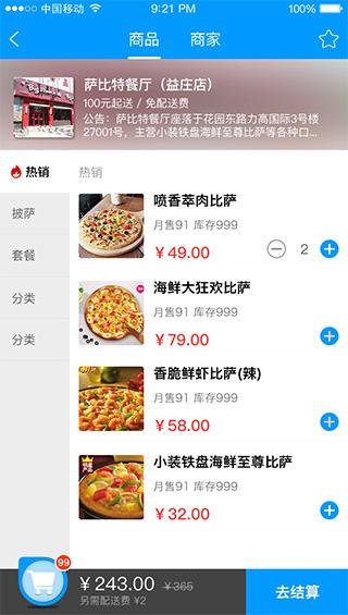 外卖系统商品页面